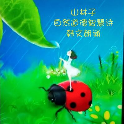山林子自然道德智慧诗(韩文朗诵)