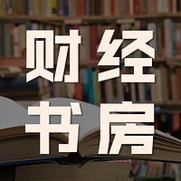 牛吧云播-财经书房