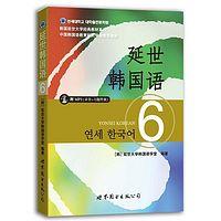 연세한국어제6권