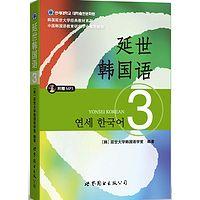 연세한국어제3권