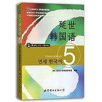 연세한국어제5권