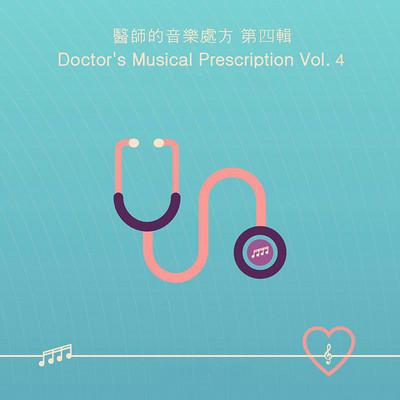 李兆麟:医师的音乐处方  第四辑