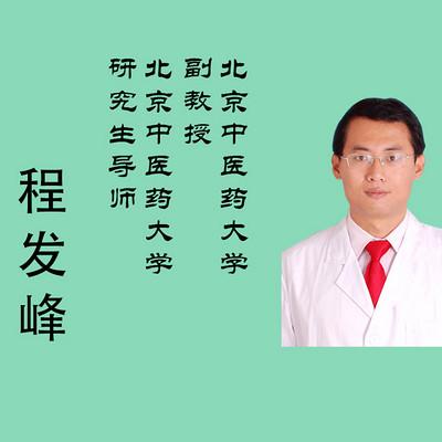 中医讲坛——程发峰