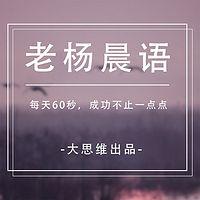 大思维·老杨晨语