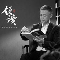 东周社 · 领读