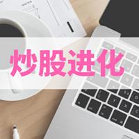 大王解股 | 股民的自我修养