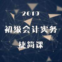 2019年 初级会计实务 捷简课