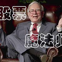 股票魔法师