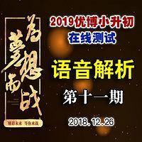 2019优博小升初每周一测第十一期