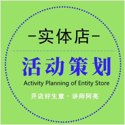 开店创业-实体店活动策划