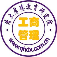 清大工商管理精品课(更新中)
