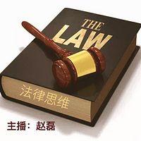 讲案说法|用法律思维解决生活烦恼