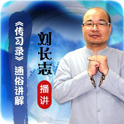 王阳明心学-《传习录》通俗讲解