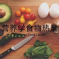营养学食物热量