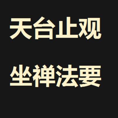 《天台止观坐禅法要》白话讲说