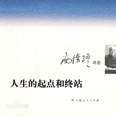 南怀瑾:人生的起点和终站