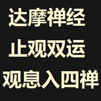 《达摩多罗禅经》观息入四禅 白话文讲说