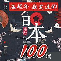 这些年我走过的日本100城