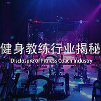 健身教练行业揭秘