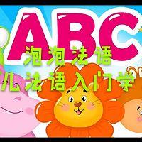 泡泡法语-幼儿法语入门学习