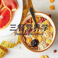 三餐营养学