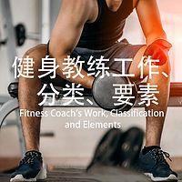 健身教练工作、分类、要素