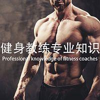 健身教练专业知识