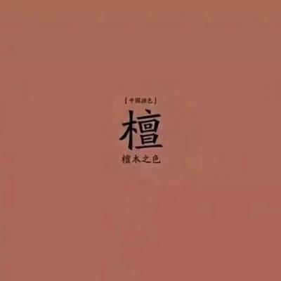 古文玄谈(第一季完)