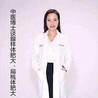 中医博士谈腺样体肥大、扁桃体肥大