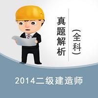 2014年二级建造师真题解析