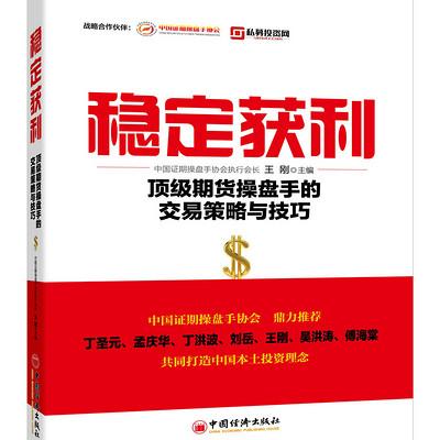 稳定获利:顶级期货操盘手的交易策略与技巧