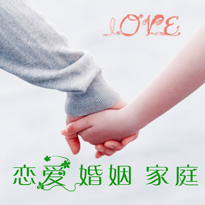 《幸福之约》恋爱 婚姻 家庭