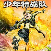 八路叔叔张福远:少年特战队