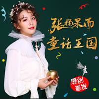 张杨果而·童话王国