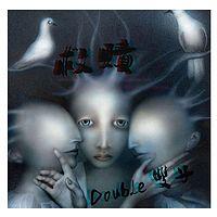 双子Double:救赎