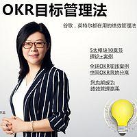 OKR目标管理法