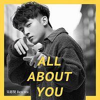 吴思贤:All About You