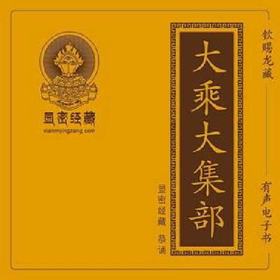 龙藏方等部《大乘大方等日藏经》