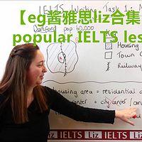 【eg酱雅思liz合集】popular IELTS lessons