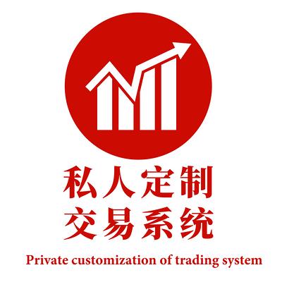 私人定制交易系统