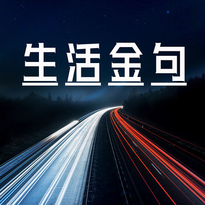 幸福加号|夜听|生活金句|粤语