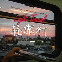 Light Travel轻旅行
