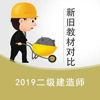 2019年二级建造师新旧教材对比
