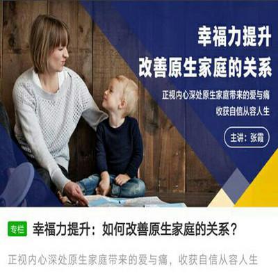 化解原生家庭创伤 亲子关系和解