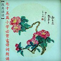 【践离诵读】75篇小学诗词朗诵(无配乐)
