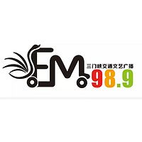 FM98.9三门峡交通文艺广播