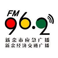 新余交通广播
