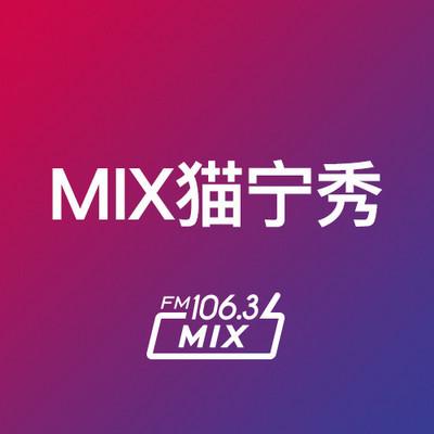 MIX猫宁秀