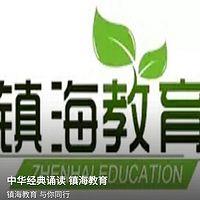 中华经典诵读 镇海教育