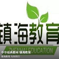 中华经典歌咏 镇海教育